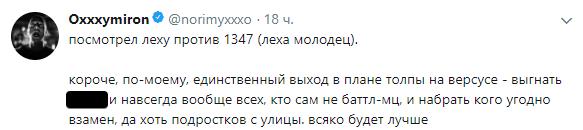 Оксимирон против нынешней публики наVersus-баттлах: «выгнать всех инавсегда»! | Канобу - Изображение 12911