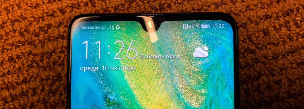 Первый взгляд: Huawei Mate 20 и20 Pro стремя основными камерами | Канобу - Изображение 1372