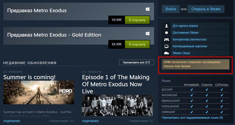 В Metro: Exodus будет Denuvo. Часть геймеров объявила разработчикам бойкот | Канобу - Изображение 2