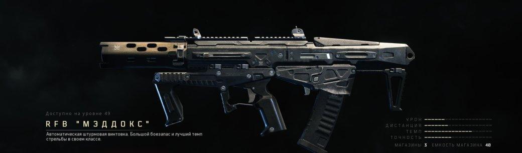 Гайд по оружию в Call of Duty: Black Ops 4. Лучшие штурмовые винтовки | Канобу - Изображение 6