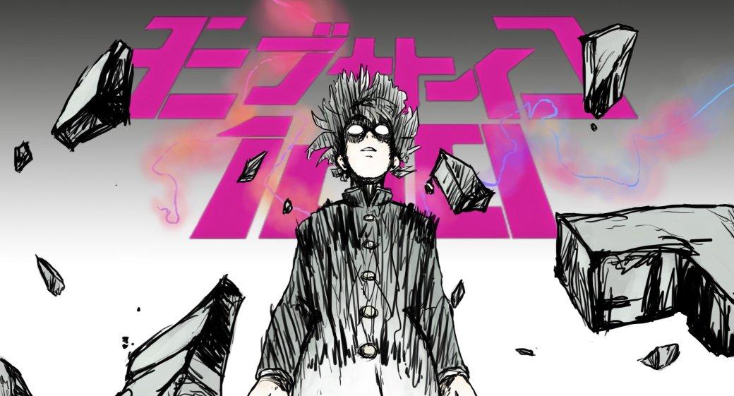 Обзор Mob Psycho 100 («Моб Психо 100», 1 и 2 сезон) — манги и аниме от автора One Punch Man | Канобу - Изображение 5