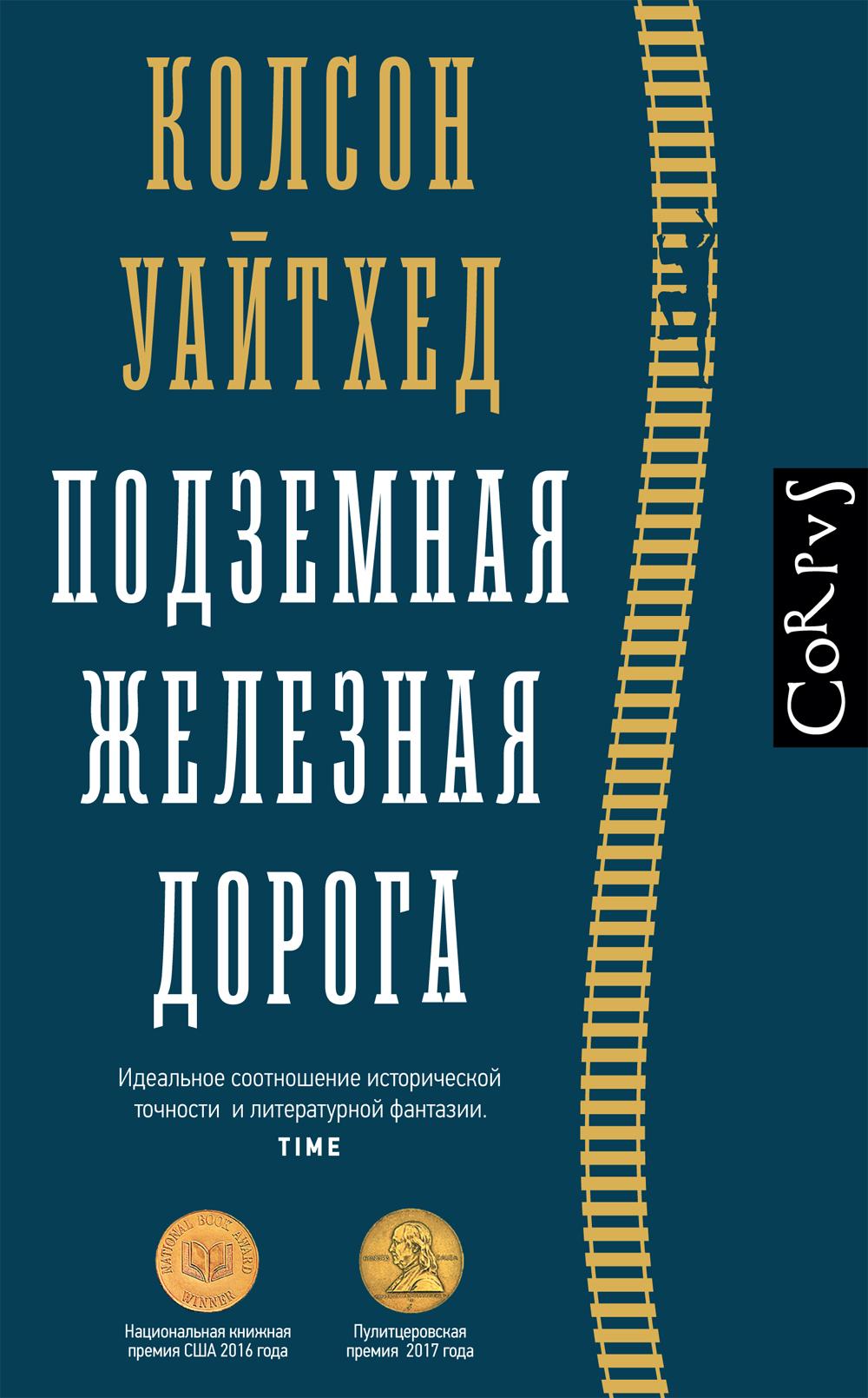 25 главных книг 2010-2019 | Канобу - Изображение 7310