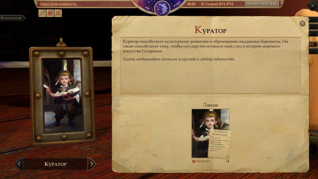 Гайд. Советники в Pathfinder: Kingmaker: кого брать, где найти новых для баронства/королевства | Канобу - Изображение 10