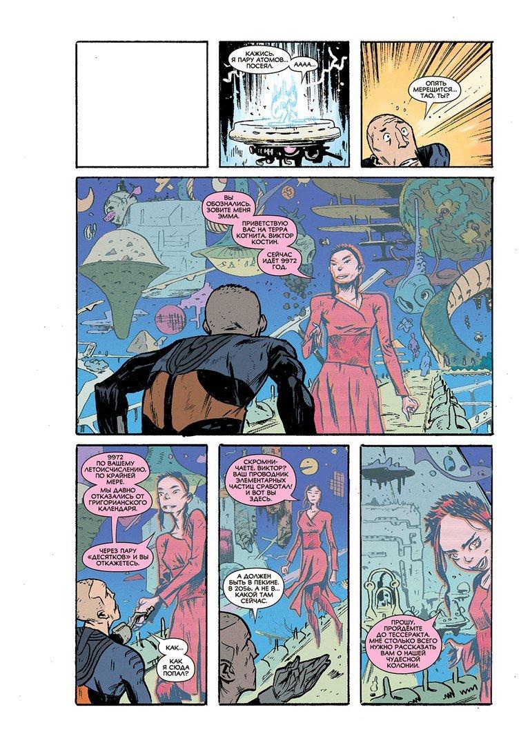 Как осуществить свою мечту ивыпустить сборник комиксов вРоссии. - Изображение 5