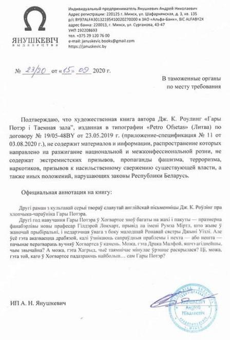 ВБеларуси заявили опроверке «Гарри Поттера» напризывы ксвержению власти. Таможня это отрицает | Канобу - Изображение 6572