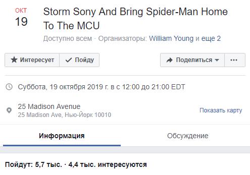 Фанаты собрались штурмовать здание Sony, чтобы вернуть Человека-паука вMCU | Канобу - Изображение 3051