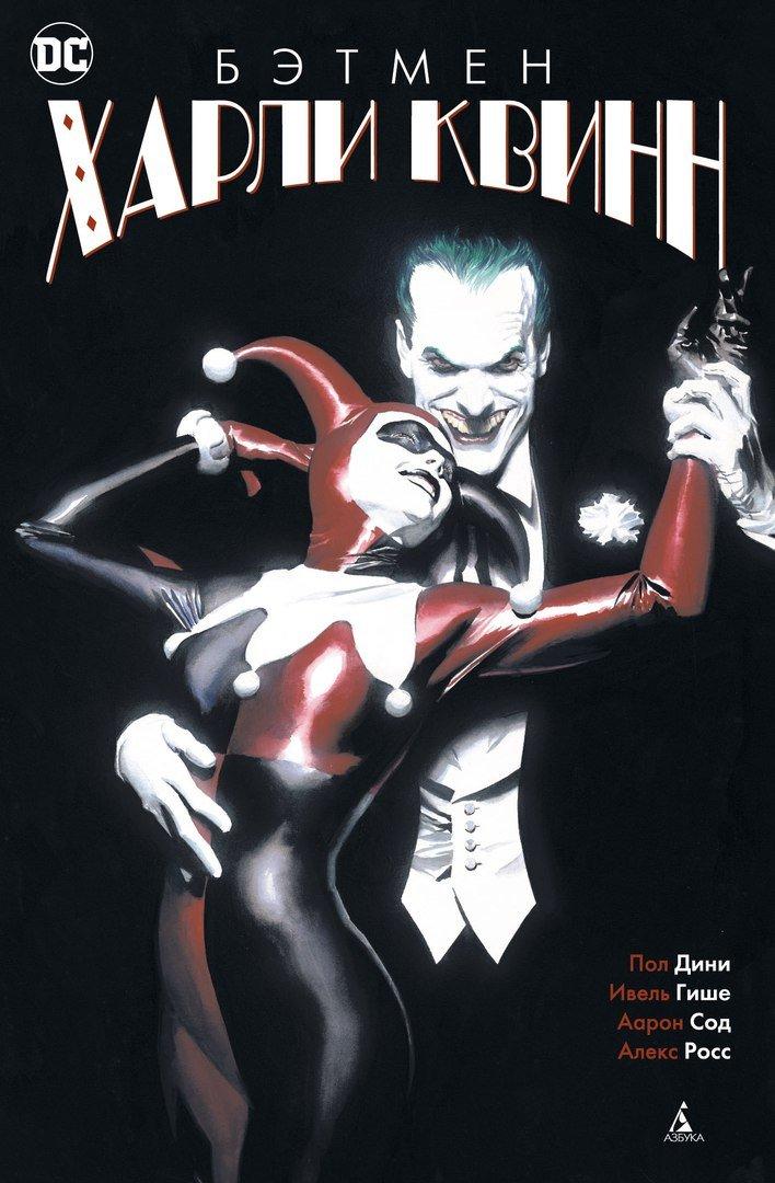 Как вРоссии вэтом году будут праздновать День Бэтмена?. - Изображение 3