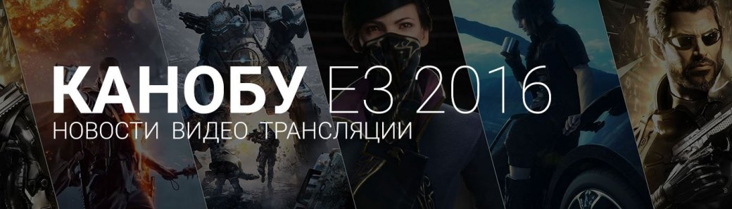 Раздел E3 на Канобу и расписание трансляций | Канобу - Изображение 3829