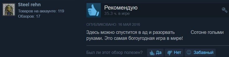 Золото Steam: отборные отзывы игроков оDOOM (2017) | Канобу - Изображение 3