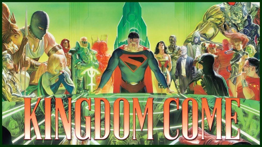 «Царство небесное»— легендарный комикс DCоконфликте поколений супергероев | Канобу - Изображение 1