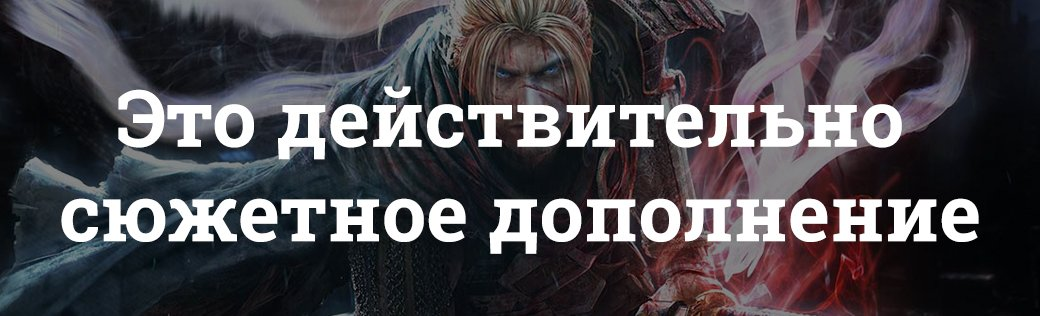 Очень сложно. Разбираем Nioh: Дракон севера | Канобу - Изображение 1