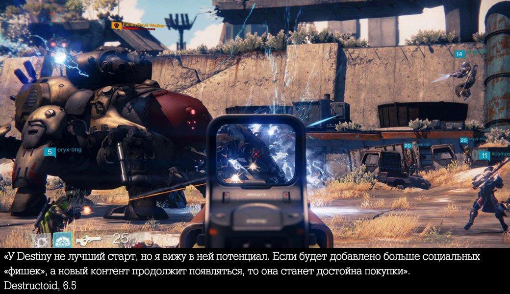Западные издания о Destiny | Канобу - Изображение 5