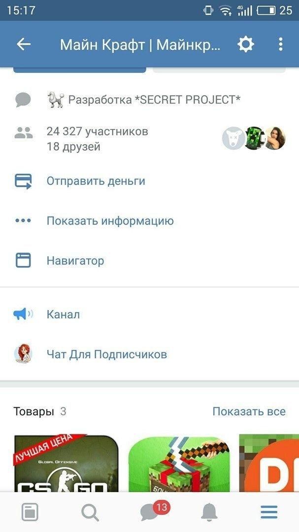 «ВКонтакте» тестирует функции чатов иканалов, как вTelegram. - Изображение 4