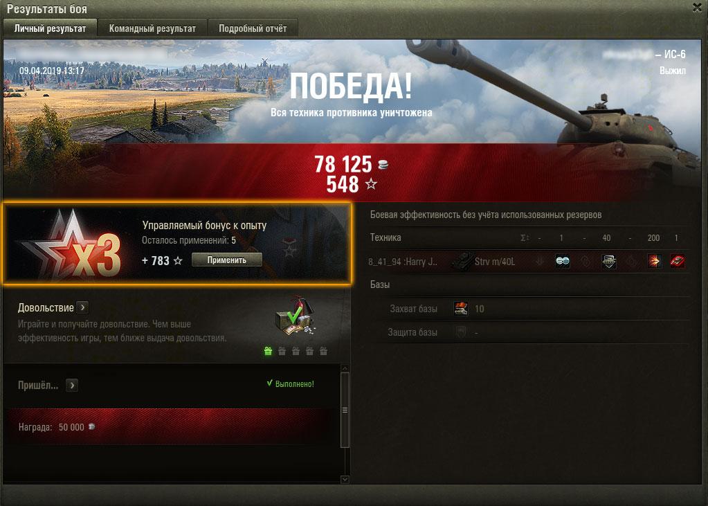 Новый танковый премиум-аккаунт в World of Tanks (WoT) - основные преимущества и отличия от обычного | Канобу - Изображение 7962