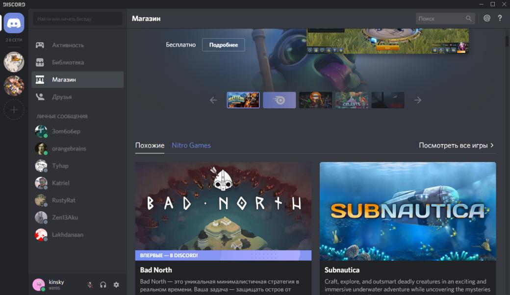 Discord запустил магазин игр для всех пользователей — некоторые тайтлы стоят дешевле, чем в Steam | Канобу - Изображение 3639