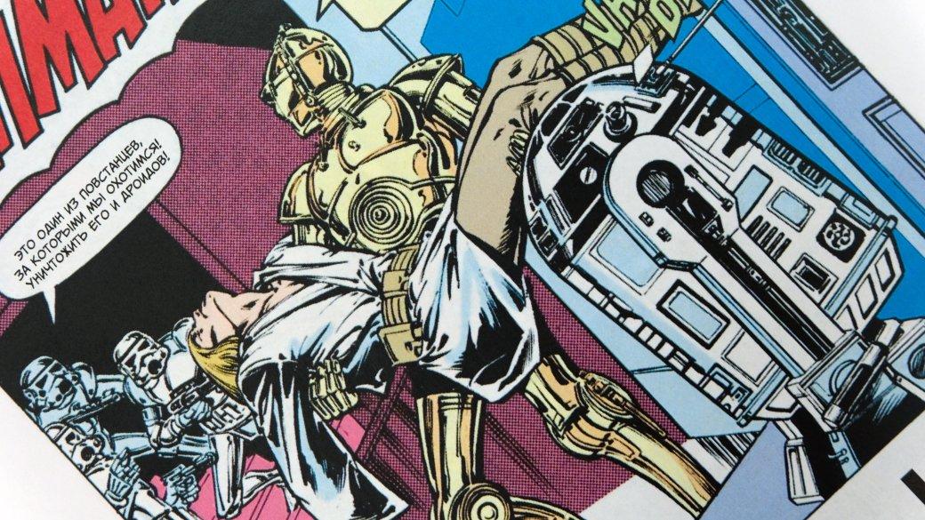 Серебряный ибронзовый век комиксов Далекой-далекой Галактики. - Изображение 6