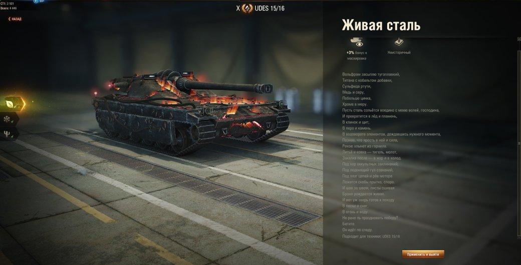 «Пишет тексты нам никто». Тест по отсылкам в World of Tanks и интервью сWargaming про «пасхалки» | Канобу - Изображение 326