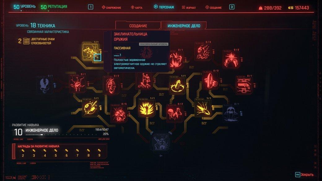 Гайд по прокачке и билдам в Cyberpunk 2077 (2020), прокачка персонажа, билды, как сбросить навыки | Канобу - Изображение 5500