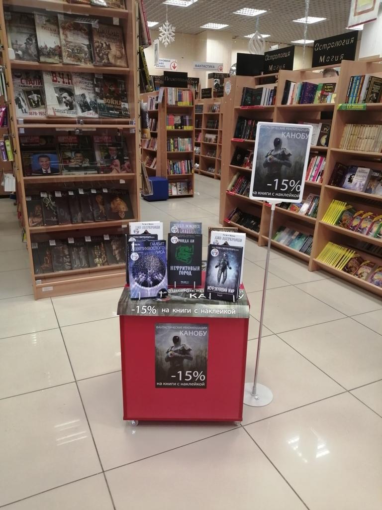 Внекоторых городах РФпоявились книжные стенды Канобу | - Изображение 0