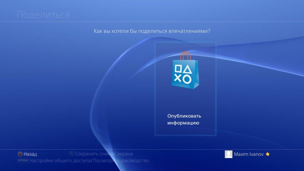 PS4 год спустя: что изменилось в прошивке 2.0 [обновляется] | Канобу - Изображение 5159