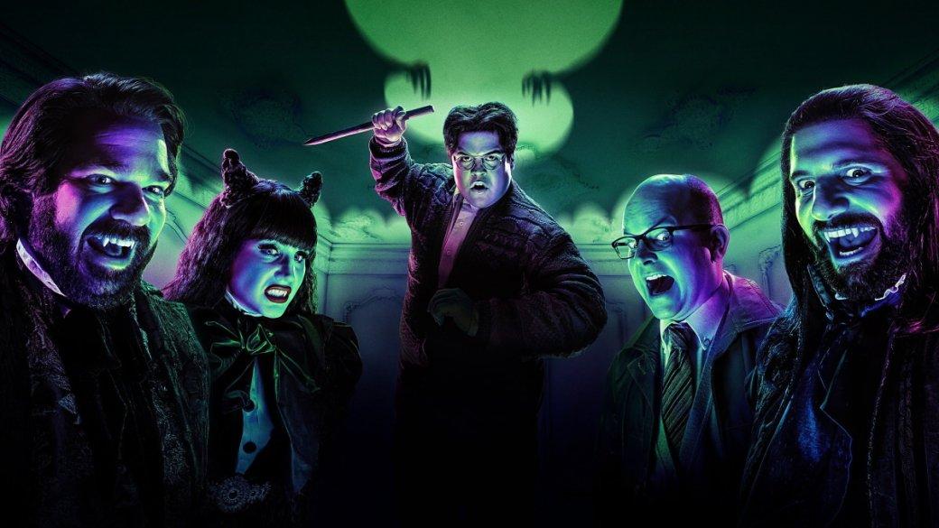 Канал FXвыпустил первые два эпизода второго сезона шоу «Чем мызаняты втени» (What Wedointhe Shadows), основанного нановозеландской комедии Тайки Вайтити. Разбираемся, с какими проблемами столкнулись проживающие в Нью-Йорке вампиры в новом сезоне.