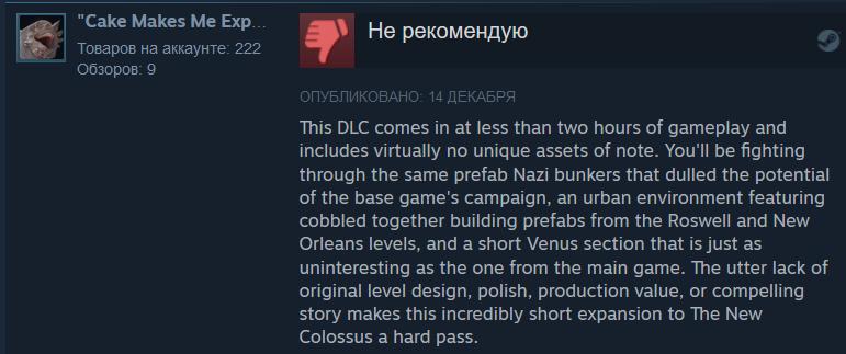DLC для Wolfenstein II раскритиковали за полное отсутствие нового контента | Канобу - Изображение 3168