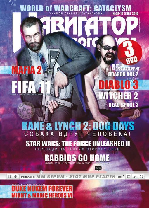 Обзор игровой прессы: сентябрь 2010 | Канобу - Изображение 9