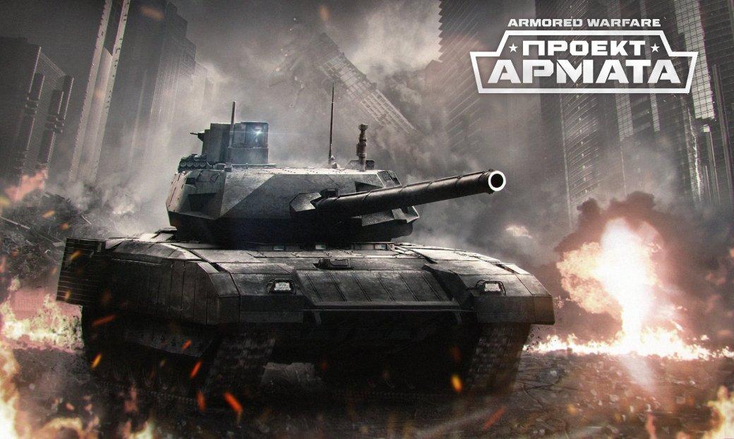Госбюджет выделит смешные деньги на всероссийский турнир по «Армате» | Канобу - Изображение 145