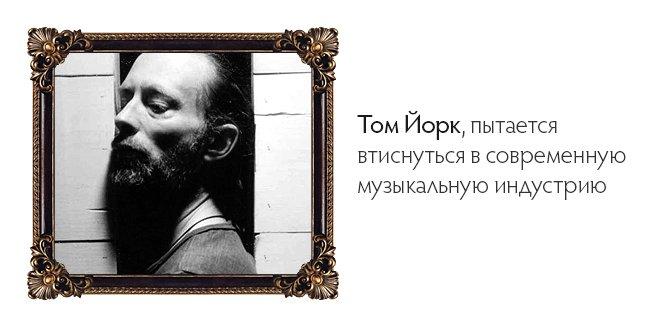 Альбом недели: Atoms for Peace «AMOK»   Канобу - Изображение 1