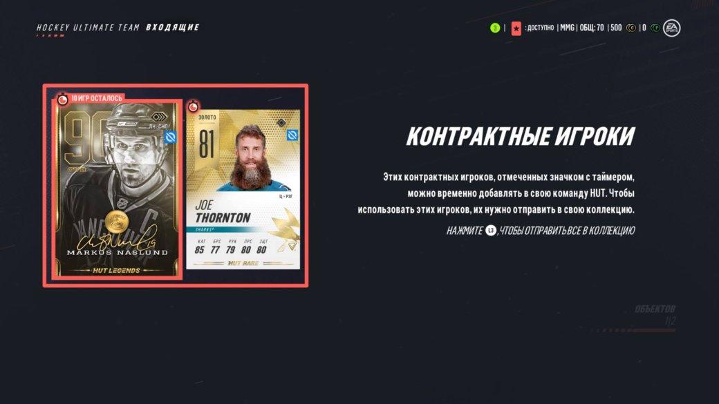 Рецензия на NHL 19 | Канобу - Изображение 5