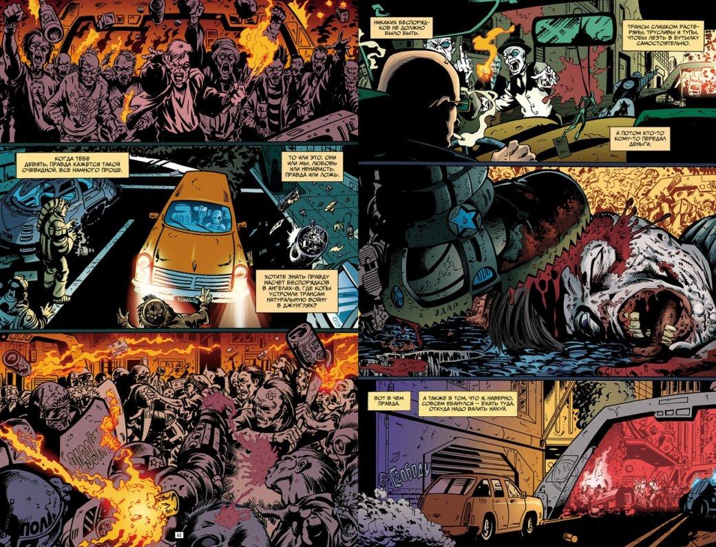 Обзор долгожданного российского издания комикса «Трансметрополитен» | Канобу - Изображение 7001