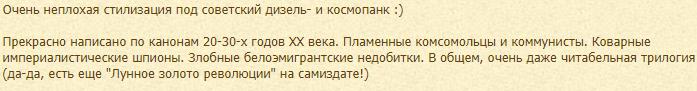 Как Сталина изображают всовременной российской литературе? Дико! | Канобу - Изображение 1986