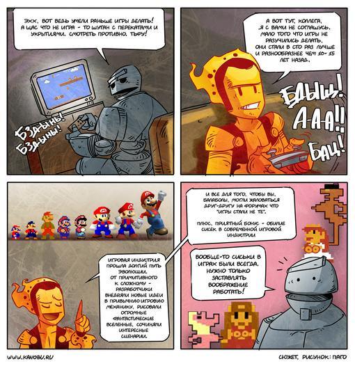 Канобу-комикс. Весь первый сезон | Канобу - Изображение 11