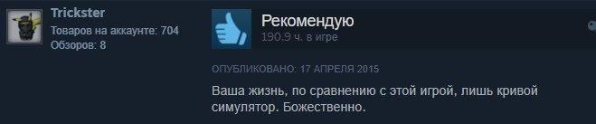 Золото Steam: отборные отзывы игроков оGrand Theft Auto5 | Канобу - Изображение 1524