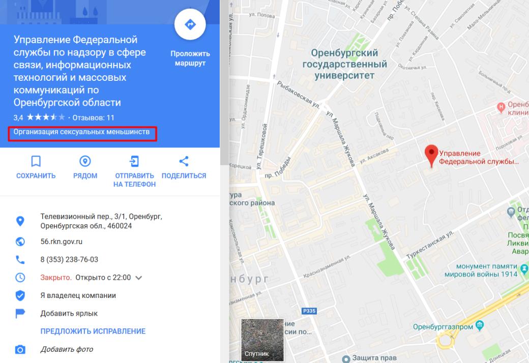 Навсегда закрытый гей-бар: как над Роскомнадзором издеваются вGoogle Maps | Канобу - Изображение 13122