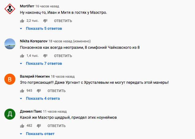 «Маэстро» Евгений Понасенков снялся в «Вечернем Урганта»